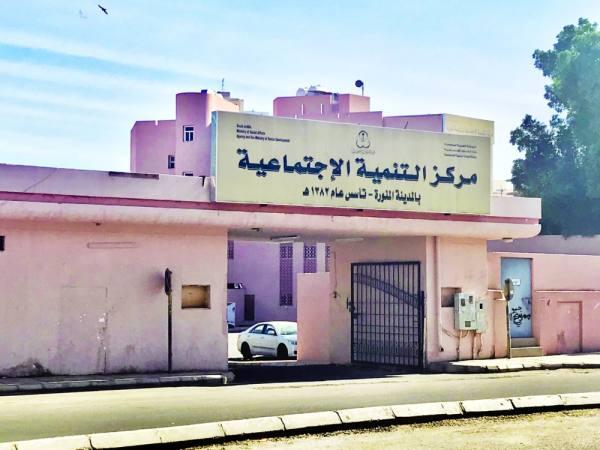 مراكز التنمية الاجتماعية