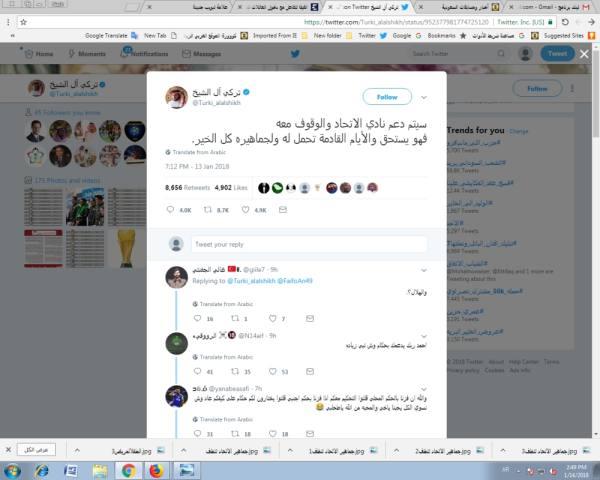 آل الشيخ يزف البشرى لجماهير الاتحاد
