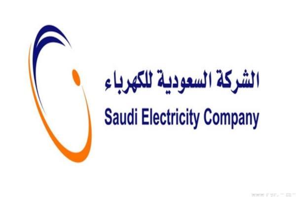 السعودية للكهرباء