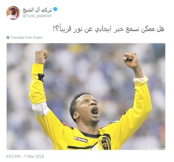 آل الشيخ يلمح عن مفاجأة سارة لنور