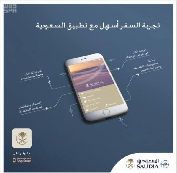 خدمات جديدة على تطبيقات الخطوط السعودية على الأجهزة الذكية.. تعرف عليها