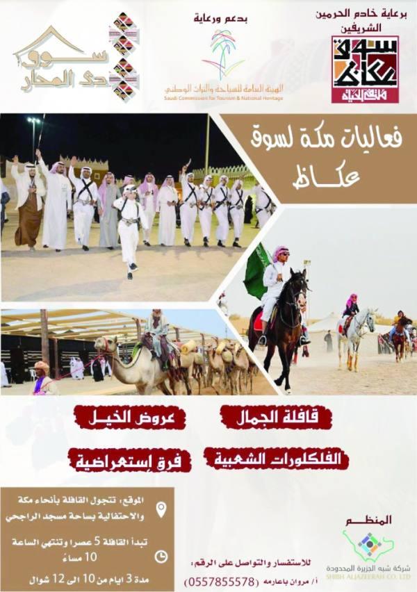 «منطقة مكة» تمهّد لـ«عكاظ 12» بحزمة من الفعاليات المصاحبة