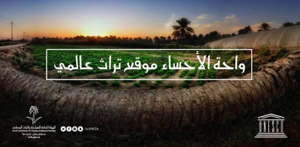 سلطان بن سلمان يعلن واحة الأحساء موقعا تراثيا عالميا