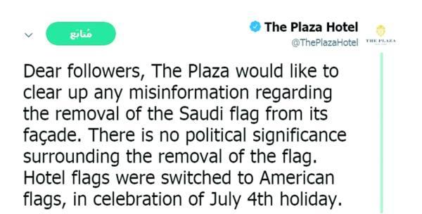 فندق بلازا بنيويورك يكذّب قطر ويكشف سبب إنزال العَلم السعودي من واجهته!!