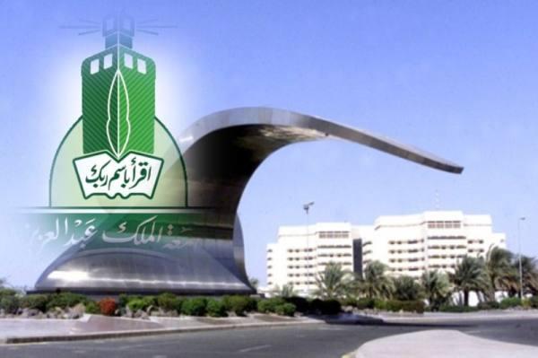 جامعة الملك عبدالعزيز تكمل استعداداتها للعام الدراسي الجديد