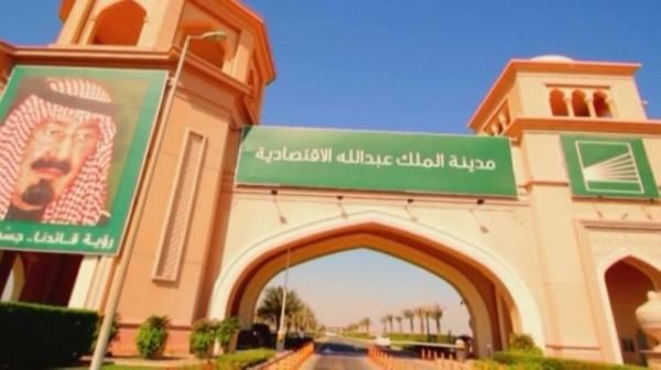 مدينة الملك عبدالله الاقتصادية تنظم معرضًا لفرص