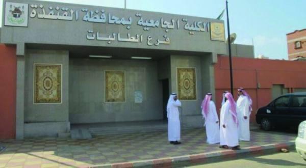 حلم جامعة القنفذة.. بين توصية «الشورى» ومطالب الأهالي!