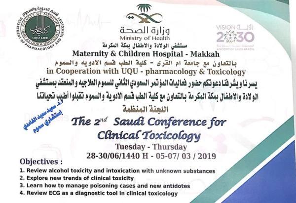 دعوة وتعريف بالمؤتمر
