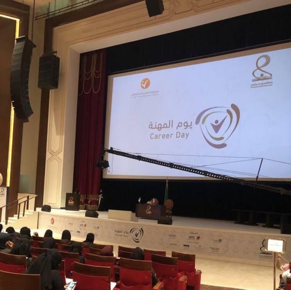 انطلاق فعاليات يوم المهنة بجامعة الأميرة نورة