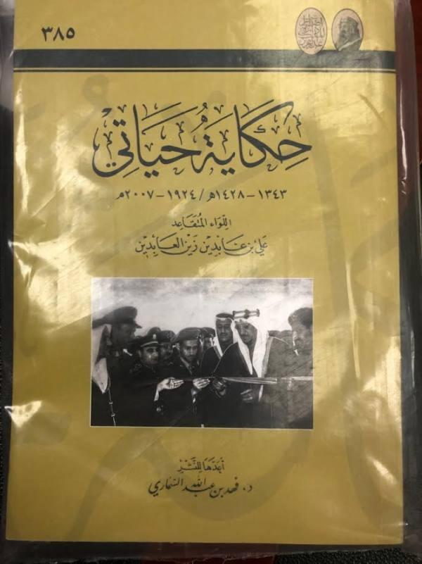 «حكاية حياتي» توثق سيرة لواء ومحطات التاريخ العسكري للسعودية