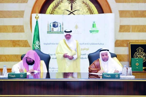 أمير مكة خلال توقيع مذكرة التعاون