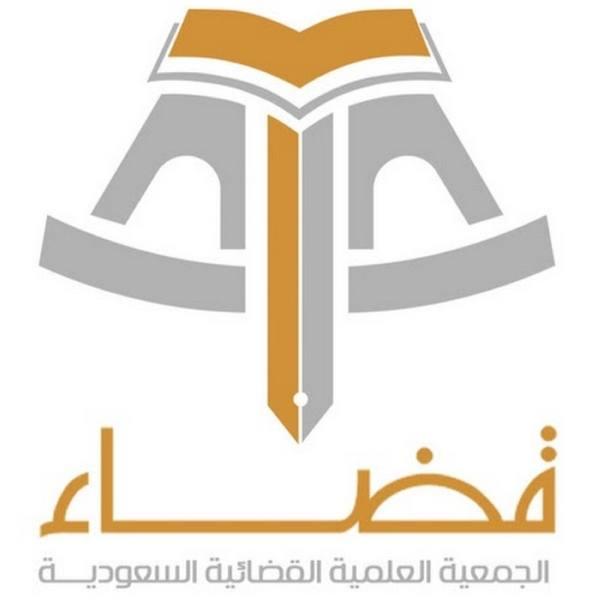 بندر بن سلمان بن محمد: ورش عمل في الدفاع عن القضاء الشرعي