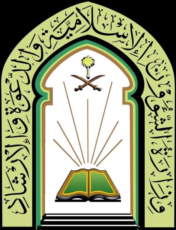 الشؤون الإسلامية تنظم محاضرات نسائية بمساجد الرياض