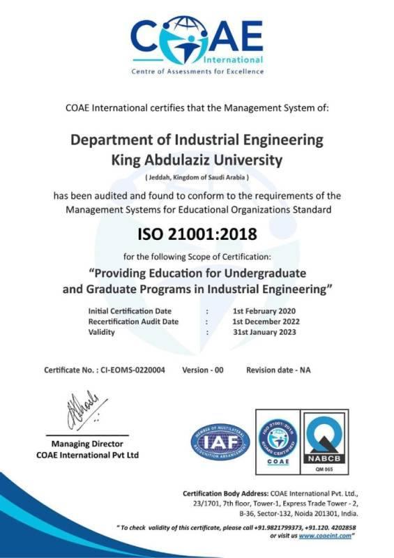 هندسة جامعة الملك عبدالعزيز تحصل على شهادة الأيزو