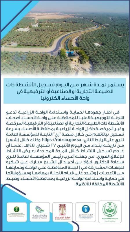 لجنة المحافظة على واحة الأحساء تدعو أصحاب الأنشطة للتسجيل بمنصة الري