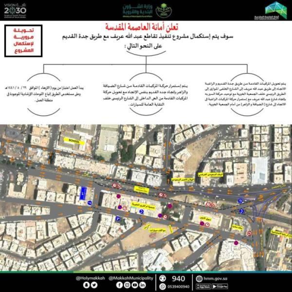 تحويل الحركة المرورية لاستكمال شارع عبدالله عريف بمكة