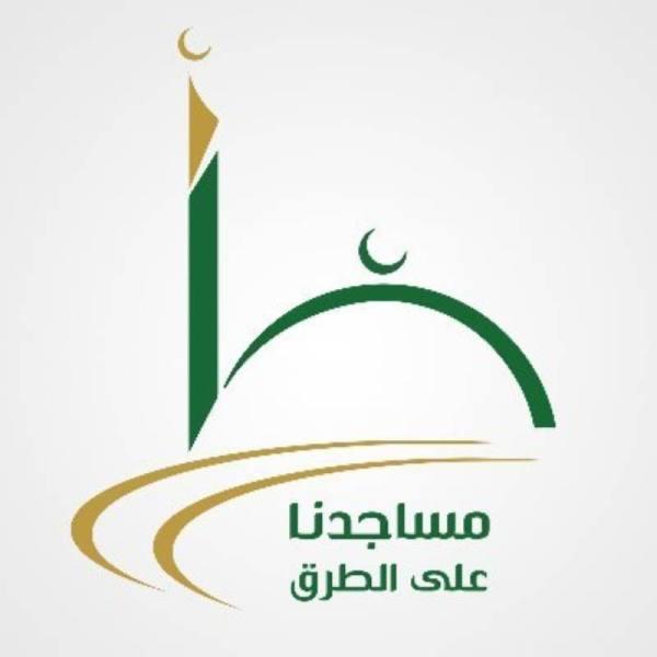 مجلس العناية بمساجد الطرق يعتمد لائحة الرقابة والمراجعة الداخلية