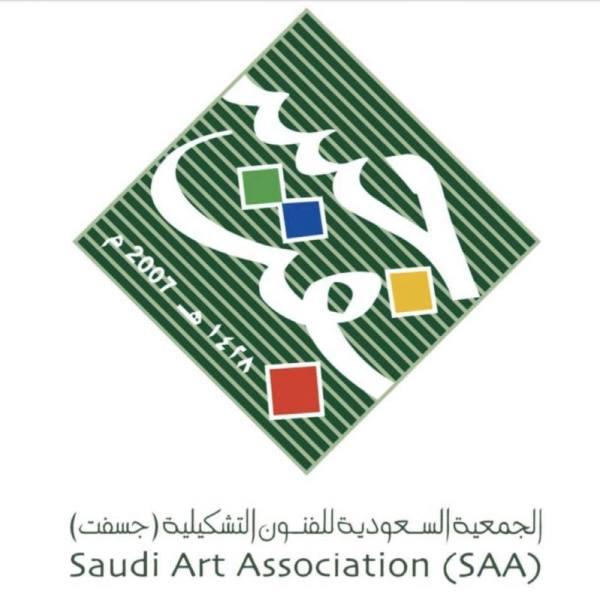 الجمعية السعودية للفنون التشكيلية تطلق