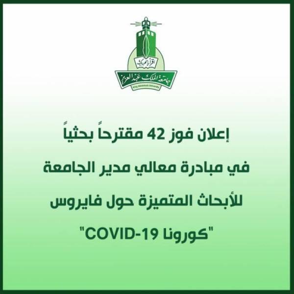 جامعة الملك عبدالعزيز : فوز 42 مقترحاً بحثياً حول كورونا
