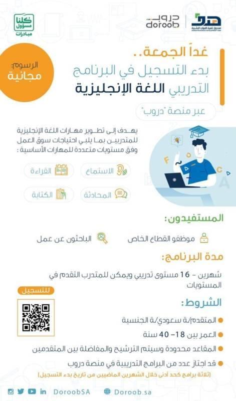 بدء التسجيل بالبرنامج التدريبي المجاني لتعليم الإنجليزية عبر منصة