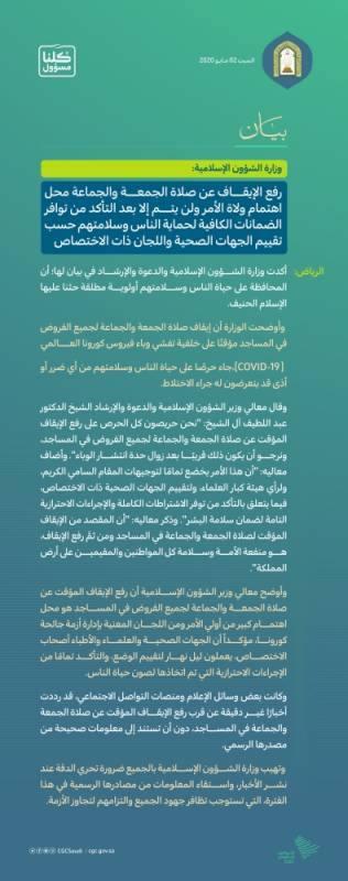 الشؤون الإسلامية : رفع الإيقاف عن صلاة الجمعة والجماعة محل اهتمام ولاة الأمر