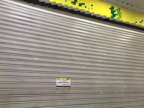 أمانة المدينة المنورة تغلق عدداً من المنشآت التجارية المخالفة للاشتراطات الصحية