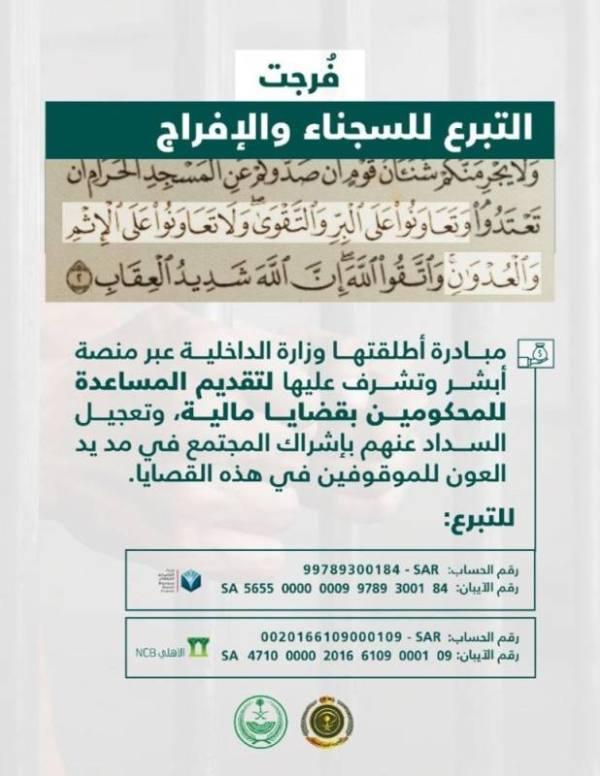 وزارة الداخلية تطلق الإصدار الثاني من خدمة