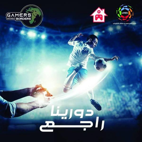 دوري الأمير محمد بن سلمان الإلكتروني ينطلق.. اليوم