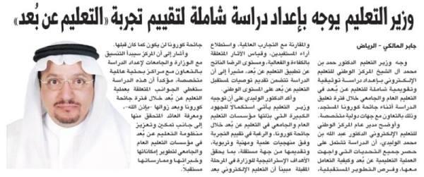 وزير التعليم  يوجه  بإعداد دراسة  شاملة  لتقييم  تجربة «التعليم عن بُعد»