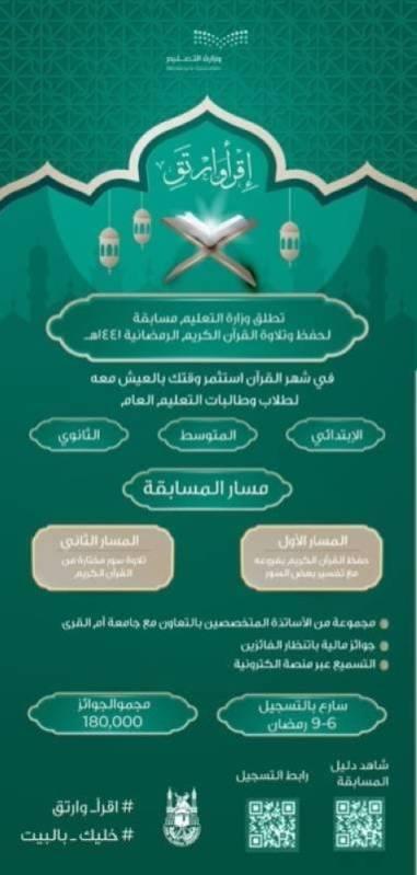 طلاب التعليم العام يتدارسون القرآن عن بُعد