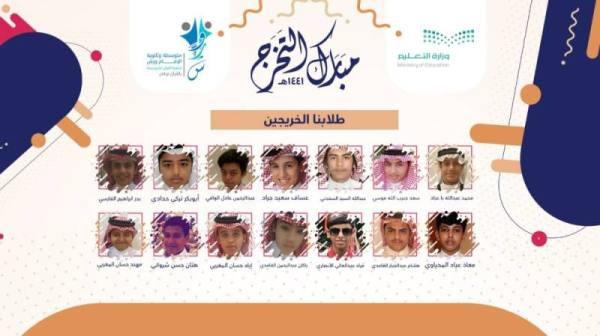 جدة : تخريج 114 حافظاً للقرآن الكريم عبر النقل الإلكتروني الافتراضي