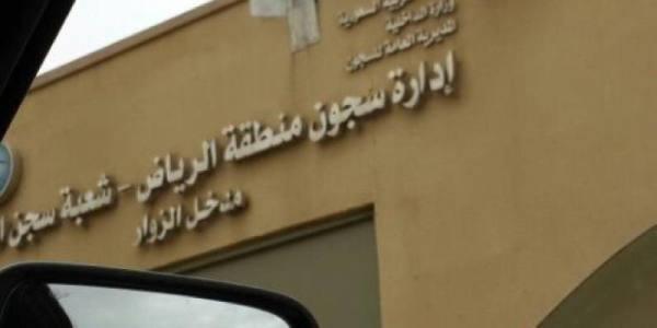 سجون الرياض تنظم جلسات محاكمة عن بعد بالتعاون مع وزارة العدل