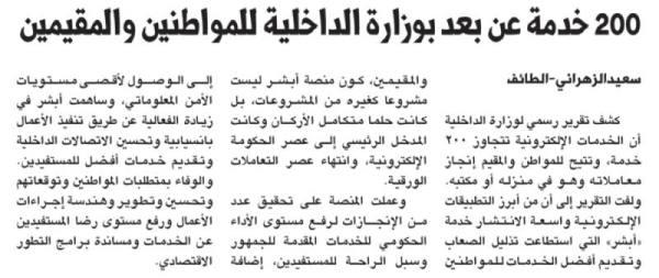 200 خدمة عن بعد بوزارة الداخلية للمواطنين والمقيمين