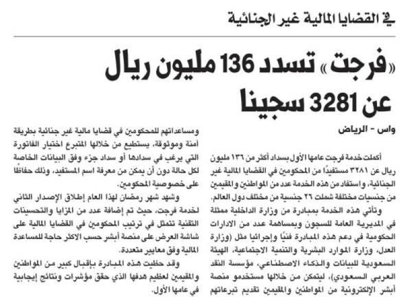 «فرجت» تسدد 136 مليون ريال عن 3281 سجينا