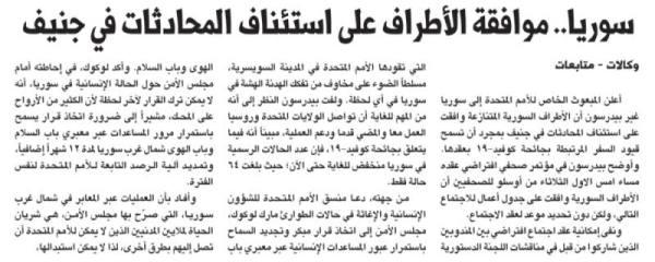 سوريا.. موافقة الأطراف على استئناف المحادثات في جنيف