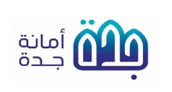 أمانة جدة تطلق خدمة القرعة الالكترونية اليوم وحتى منتصف شوال
