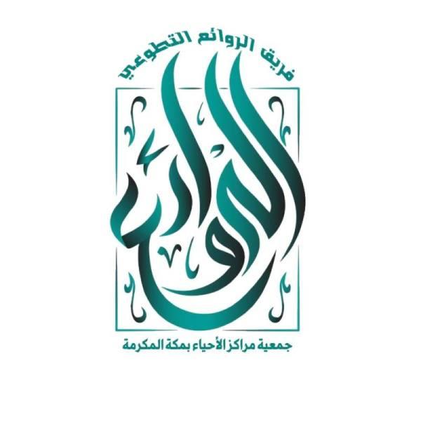 المدير التنفيذي لجمعية مراكز الأحياء يدشن مسار الشباب لفريق الروائع التطوعي
