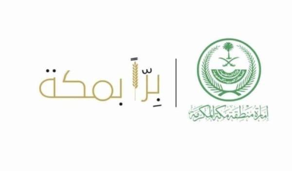 1,5 مليون أسرة مستفيدة من حملة برًّا بمكة بمحافظة جدة