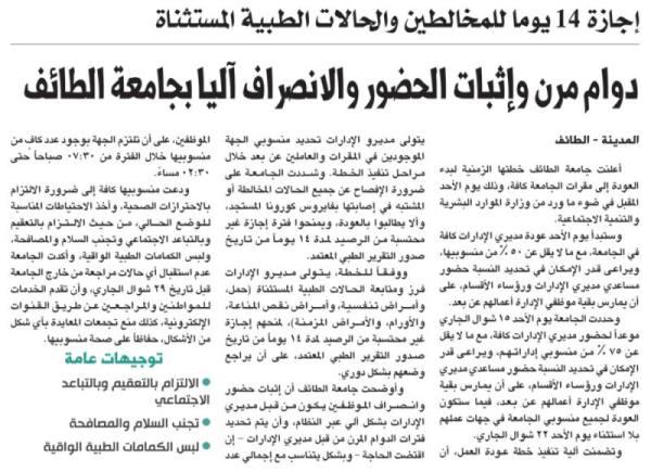 دوام مرن وإثبات الحضور والانصراف آليا بجامعة الطائف