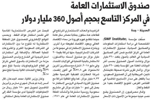 صندوق الاستثمارات العامة في المركز التاسع بحجم أصول 360 مليار دولار