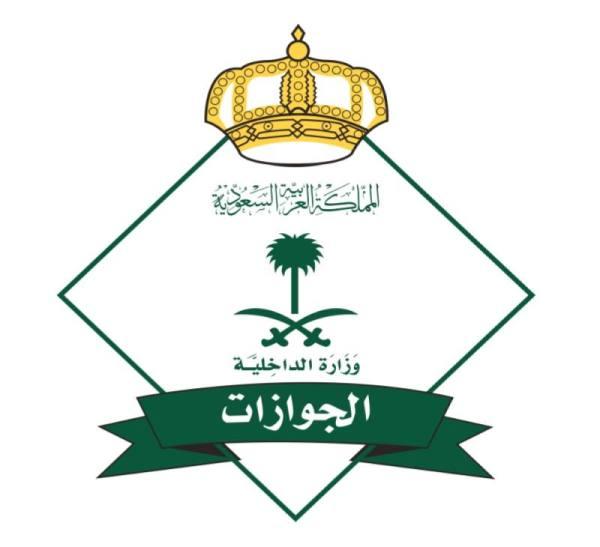 جوازات منطقة مكة تنفذ خطتها للعودة التدريجية لمقار العمل