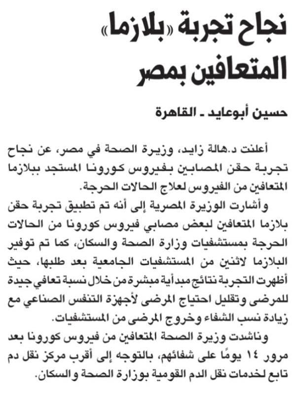 نجاح تجربة «بلازما» المتعافين بمصر
