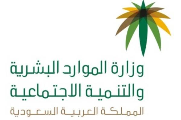 تعليق الحضور لعموم الموظفين في مدينة مكة