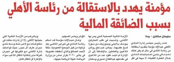 مؤمنة يهدد بالاستقالة من رئاسة الأهلي بسبب الضائقة المالية