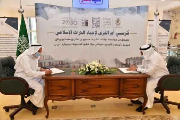 إنشاء كرسي بحثي لإحياء التراث الإسلامي بجامعة أم القرى