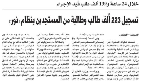 تسجيل 223 ألف طالب وطالبة من المستجدين بنظام «نور»