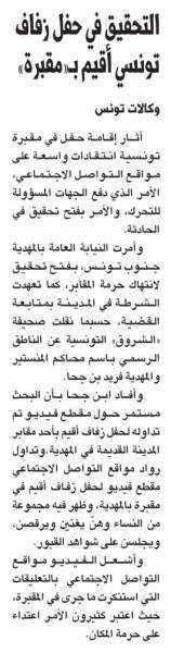 التحقيق في حفل زفاف تونسي أقيم بـ«مقبرة»