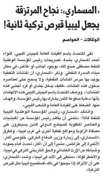 «المسماري»: نجاح المرتزقة يجعل ليبيا قبرص تركية ثانية!