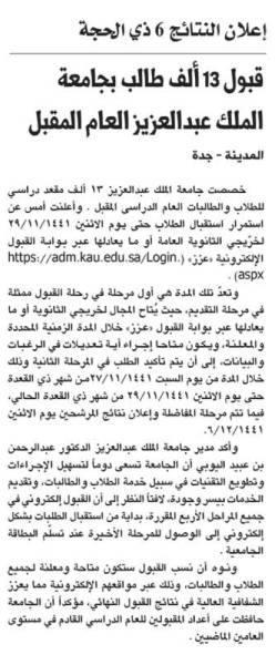 قبول 13 ألف طالب بجامعة الملك عبدالعزيز العام المقبل