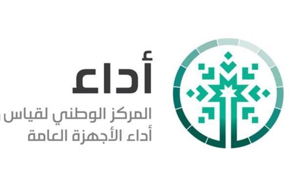 مركز أداء: تقدم المملكة 40 مركزاً في مؤشر البنية الرقمية تتويج لجهود القطاعات الحكومية